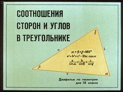 Диафильм Соотношение сторон и углов в треугольнике бесплатно