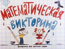 Диафильм Математическая викторина бесплатно