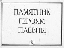 Диафильм Памятник героям Плевны бесплатно