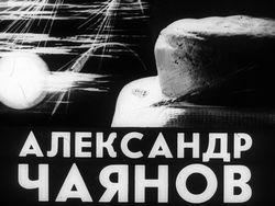 Диафильм Александр Чаянов бесплатно