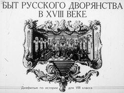 Диафильм Быт русского дворянства в XVIII веке бесплатно