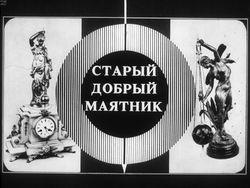 Диафильм Старый добрый маятник: [диафильм рассказывает об использовании маятника в создании часов, сейсмологии и т.д.] бесплатно