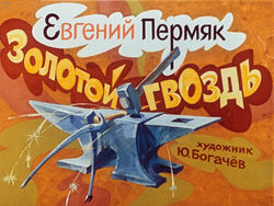Диафильм Золотой гвоздь бесплатно