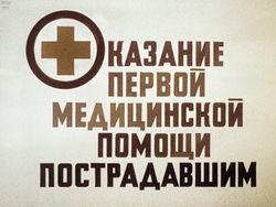 Диафильм Оказание первой медицинской помощи пострадавшим бесплатно
