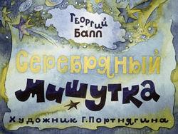 Диафильм Серебряный Мишутка бесплатно
