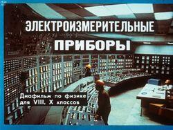Диафильм Электроизмерительные приборы бесплатно