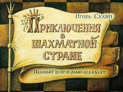 Диафильм Приключения в шахматной стране. Первый шаг в мир шахмат бесплатно