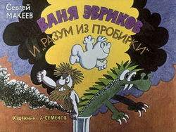 Диафильм Ваня Эвриков и разум из пробирки бесплатно