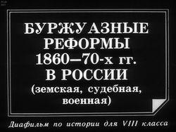 Диафильм Буржуазные реформы 1860-70-х гг. в России (земская, судебная, военная) бесплатно
