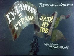 Диафильм Гулливер в стране лилипутов бесплатно
