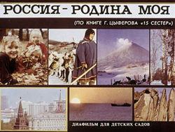 Диафильм Россия - Родина моя бесплатно