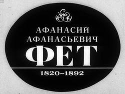 Диафильм Афанасий Афанасьевич Фет (1820-1892) бесплатно
