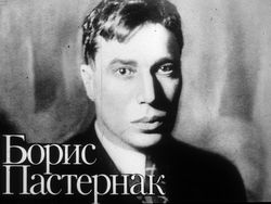 Диафильм Борис Пастернак бесплатно