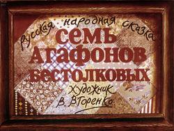 Диафильм Семь Агафонов бестолковых бесплатно