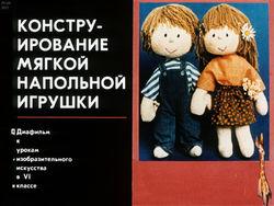 Диафильм Конструирование мягкой напольной игрушки бесплатно