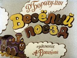 Диафильм Веселый поезд бесплатно