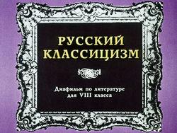 Диафильм Русский классицизм бесплатно