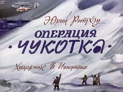"""Диафильм Операция """"Чукотка"""" бесплатно"""