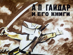 Диафильм А. П. Гайдар и его книги бесплатно