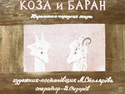 Диафильм Коза и баран бесплатно