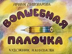 Диафильм Волшебная палочка бесплатно