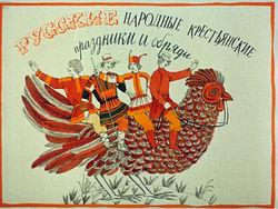Диафильм Русские народные крестьянские праздники и обряды бесплатно