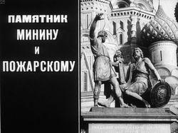 Диафильм Памятник Минину и Пожарскому бесплатно