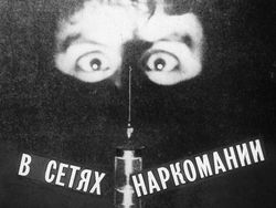 Диафильм В сетях наркомании бесплатно