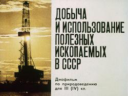 Диафильм Добыча и использование полезных ископаемых в СССР бесплатно