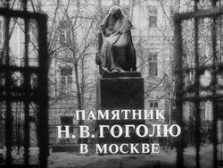 Диафильм Памятник Н. В. Гоголю в Москве бесплатно