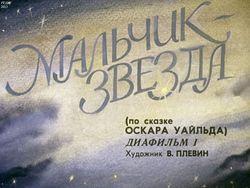 Диафильм Мальчик-Звезда (по сказке Оскара Уайльда). Ч.1 бесплатно