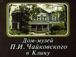 Диафильм Дом-музей П. И. Чайковского в Клину бесплатно