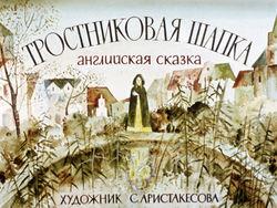 Диафильм Тростниковая шапка бесплатно