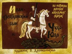 Диафильм Иван-крестьянский сын и Чудо-Юдо бесплатно