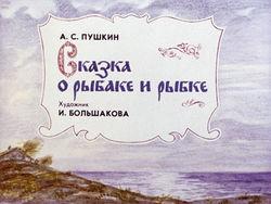 Диафильм Сказка о рыбаке и рыбке бесплатно