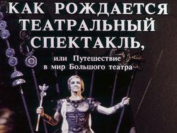 Диафильм Как рождается театральный спектакль, или Путешествие в мир Большого театра бесплатно