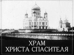 Диафильм Храм Христа Спасителя бесплатно