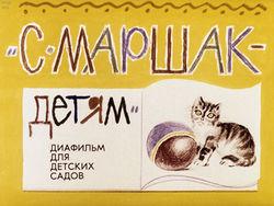 Диафильм С. Маршак - детям бесплатно