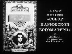 """Диафильм В. Гюго и его роман """"Собор Парижской богоматери"""" бесплатно"""
