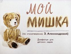 Диафильм Мой Мишка бесплатно