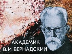 Диафильм Академик В. И. Вернадский бесплатно