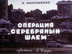 """Диафильм Операция """"Серебряный шлем"""" бесплатно"""