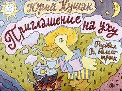 Диафильм Приглашение на уху бесплатно