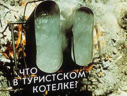 Диафильм Что в туристском котелке? бесплатно