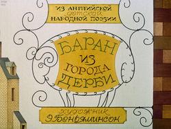 Диафильм Баран из города Дерби бесплатно