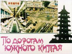 Диафильм По дорогам Южного Китая бесплатно