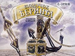 Диафильм Сундучок Беринга бесплатно