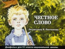 Диафильм Честное слово бесплатно