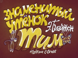 Диафильм Знаменитый утенок Тим бесплатно