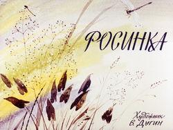 Диафильм Росинка бесплатно